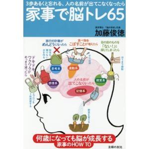 家事で脳トレ65   ボケ防止   健康   バーゲンブック   バーゲン本|bbooks