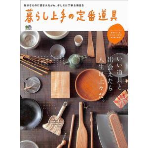 暮らし上手の定番道具   調理器具   バーゲンブック   バーゲン本|bbooks