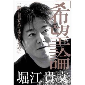 「希望」論 一瞬に目覚めて生きるために 堀江貴文   ビジネス   バーゲンブック   バーゲン本 bbooks