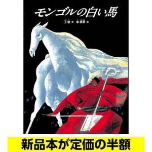 モンゴルの白い馬   絵本   / バーゲンブック   バーゲン本|bbooks