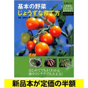 基本の野菜 じょうずな育て方   野菜づくり   エクステリア   バーゲンブック   バーゲン本|bbooks