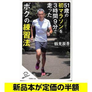 51歳の初マラソンを3時間9分で走ったボクの練習法の商品画像|ナビ