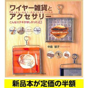 ワイヤー雑貨とアクセサリー   手芸   クラフト   バーゲンブック   バーゲン本|bbooks
