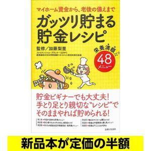 ガッツリ貯まる貯金レシピ   生活   バーゲンブック   バーゲン本|bbooks