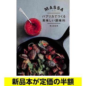 MASSA パプリカでつくる美味しい調味料   レシピ   バーゲンブック   バーゲン本|bbooks