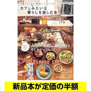 カフェみたいな暮らしを楽しむ本 おしゃれテーブル編   インテリア   バーゲンブック   バーゲン本|bbooks