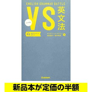 VS英文法   英語   学習   バーゲンブック   バーゲン本|bbooks