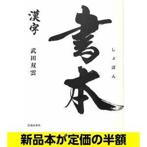 書本 漢字   学習   バーゲンブック   バーゲン本|bbooks