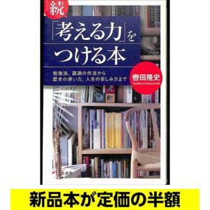 続「考える力」をつける本   ビジネス   バーゲンブック   バーゲン本 bbooks