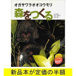 オガサワラオオコウモリ 森をつくる   動物   バーゲンブック   バーゲン本|bbooks