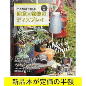 小さな庭で楽しむ雑貨×植物のディスプレイ   ガーデニング   バーゲンブック   バーゲン本|bbooks