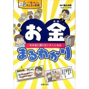 お金まるわかり / 教育 / バーゲンブック / バーゲン本