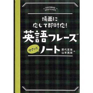 英語フレーズサクッとノート / ビジネス / バーゲンブック / バーゲン本|bbooks