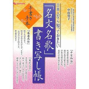 日本人ならしっておきたい「名文名歌」書き写し帳 / 文学 / バーゲンブック / バーゲン本|bbooks