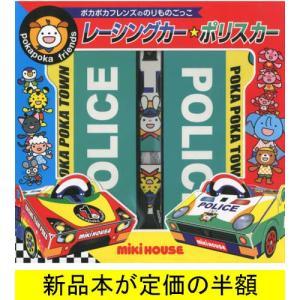 レーシングカー★ポリスカー / くるま / バーゲンブック / バーゲン本|bbooks