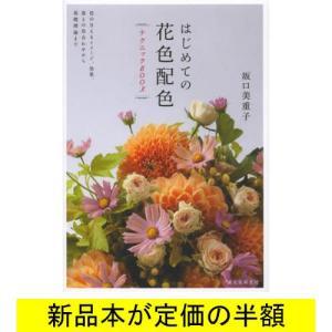 はじめての花色配色テクニックBOOK / 趣味 / バーゲンブック / バーゲン本