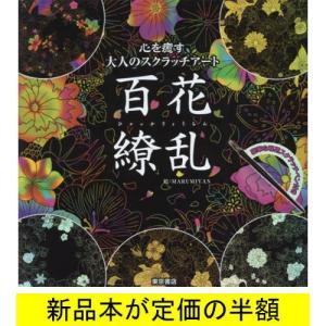心を癒す大人のスクラッチアート 百花繚乱 / イラスト / バーゲンブック / バーゲン本