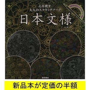 心を癒す大人のスクラッチアート 日本文様 / イラスト / バーゲンブック / バーゲン本|bbooks