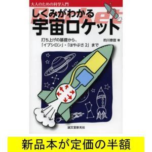 しくみがわかる宇宙ロケット / 工学 / バーゲンブック / バーゲン本 bbooks
