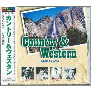 オール・ザ・ベスト カントリー&ウエスタン ジャンバラヤ    洋楽    《CD》   CD|bbooks