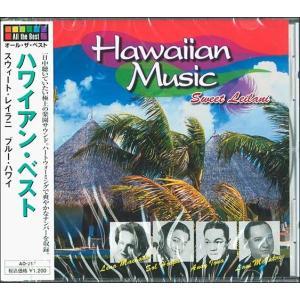 オール・ザ・ベスト ハワイアン・ベスト スウィート・レイラニ    洋楽    《CD》   CD|bbooks