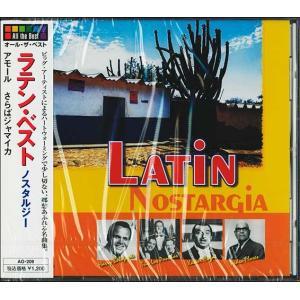オール・ザ・ベスト ラテン・ベスト ノスタルジー    洋楽    《CD》   CD|bbooks