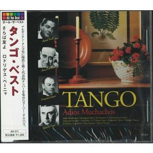 オール・ザ・ベスト タンゴ・ベスト さらば友よ    洋楽    《CD》   CD|bbooks