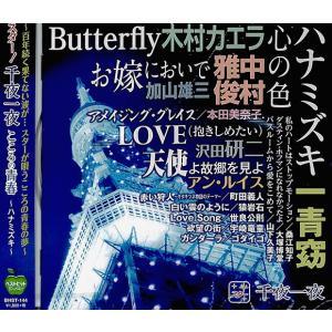 スター千夜一夜 こころの青春〜ハナミズキ〜 《邦楽》《CD》   / CD|bbooks