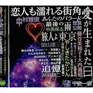 スター千夜一夜 こころの青春〜愛が生まれた日〜 《邦楽》《CD》   / CD|bbooks
