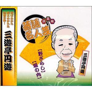 決定版落語名人芸 三遊亭円遊   演目 《落語家》  《CD》   CD|bbooks