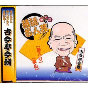 決定版落語名人芸 古今亭今輔   演目 《落語家》  《CD》   CD|bbooks