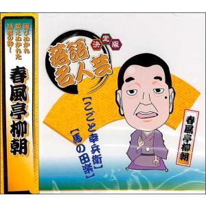 決定版落語名人芸 春風亭柳朝   演目 《落語家》  《CD》   CD|bbooks