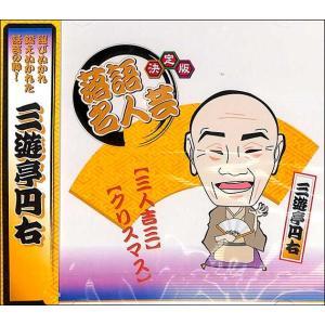 決定版落語名人芸 三遊亭円右   演目 《落語家》  《CD》   CD|bbooks
