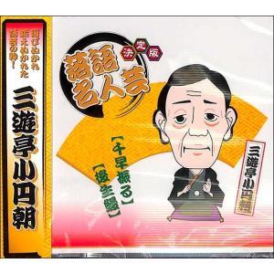 決定版落語名人芸 三遊亭小円朝   演目 《落語家》  《CD》   CD|bbooks