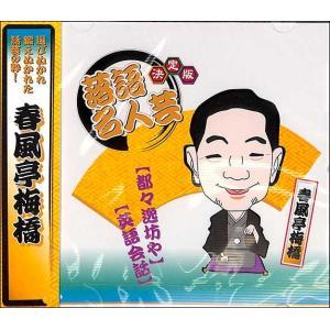 決定版落語名人芸 春風亭梅橋   演目 《落語家》  《CD》   CD|bbooks