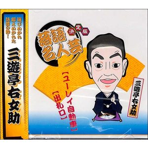 決定版落語名人芸 三遊亭右女助   演目 《落語家》  《CD》   CD|bbooks