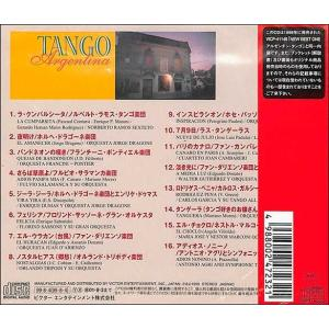 アルゼンチン・タンゴ 洋楽 CD 送料無料|bbooks|02