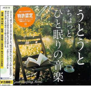 うとうとちょっとひと眠りの音楽   ヒーリング   CD|bbooks