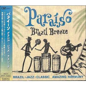 パライーソブラジル×ジャズ×クラシック   ヒーリング   CD bbooks