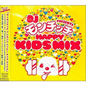 DJモンチッチハッピーキッズリミックス   キッズ   CD bbooks