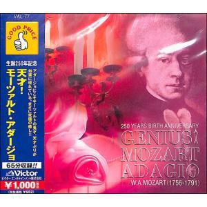 天才!モーツァルト・アダージョ   洋楽   CD bbooks