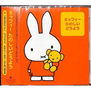 ミッフィー たのしいどうよう   こども   CD|bbooks