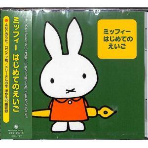 ミッフィー はじめてのえいご   こども   CD|bbooks