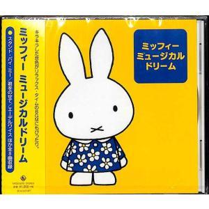 ミッフィー ミュージカルドリーム   こども   CD|bbooks