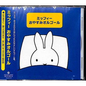 ミッフィー おやすみオルゴール   こども   CD|bbooks