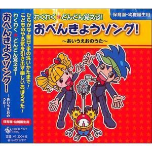 おべんきょうソング!〜あいうえおのうた〜   CD|bbooks