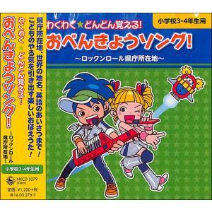 おべんきょうソング!〜ロックンロール県庁所在地〜   CD|bbooks