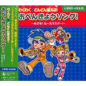 おべんきょうソング!〜めざせ!九一九マスター!〜   CD|bbooks
