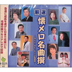 厳選 懐メロ名曲選〜別れの一本杉   CD|bbooks