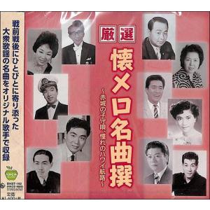 厳選 懐メロ名曲選〜赤木の子守唄   CD|bbooks